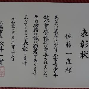 広島市から青少年健全育成功労者として表彰されました~