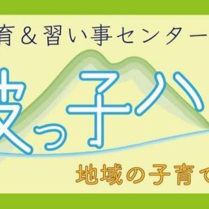 学べる学童保育「江波っ子ハウス」