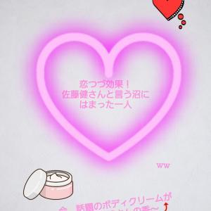 【恋つづ 佐藤健さんの香り】