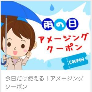 6/8限定!コーヒー0円?LAWSONアメージングクーポン!