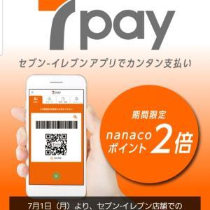 7/1~nanaco2倍の7payデビュー