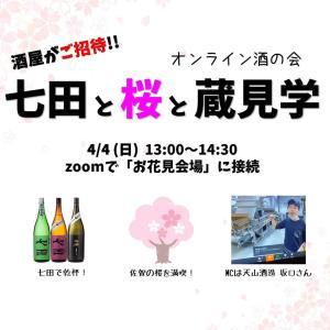 七田 オンライン酒の会 開催します!