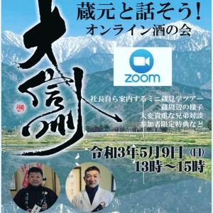大信州zoom蔵見学ツアー開催のお知らせ