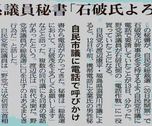 大爆笑!!!杉村太蔵、石破茂は「嫌いですね~。大っ嫌い」「とにかく人望がない。舛添さんの人望のなさの比じゃないくらいない」