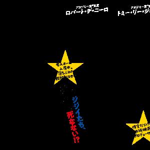 ジョージ・ギャロ「カムバック・トゥ・ハリウッド!!」ロバート・デ・ニーロ トミー・リー・ジョーンズ モーガン・フリーマン