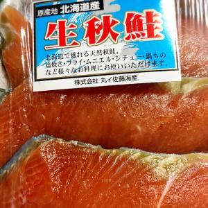 秋のレシピ 「秋生鮭のゆずこしょうから揚げ」