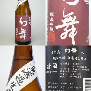 川中島 幻舞 純米吟醸 無濾過生原酒 入荷しました。 ミンティな甘酸っぱい香りと柑橘の酸をメインに甘味が広がり艶っぽく柔らかい飲み口が素晴らしいお酒です。