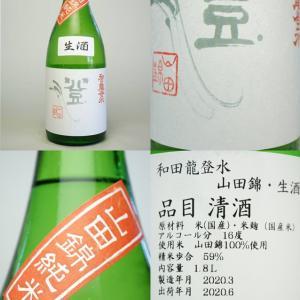 和田龍登水 山田錦 入荷しました。 バニラ系の落ち着いたフルーツ香とフレンドリーな酸に甘味がふくらみ優しさを感じながら引いていきアフターは穏やかな余韻を残す素晴らしいお酒です。