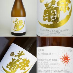 光栄菊 Sunburst 入荷しました。 バニラと酸のほのかな香りと爽やかで穏やかな酸がアプリコットのニュアンスを含んで広がりアフターは爽やかな酸の余韻が続く素晴らしいお酒です。