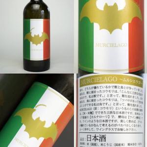 白木久 MURCIELAGO ~ムルシェラゴ~ 入荷しました。 マスカットフレーバーと濃い果実味がふくらむ素晴らしい傑作酒です。カルナローリ米を使った初めての日本酒は新たな可能性を開いてくれました。日本酒の進化は止まりません。