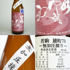 若駒 雄町70 無加圧採り 入荷しました。 爽やかに香るフルーツ香と甘酸っぱい果実味がふくらみ甘味はほのかに苦味を帯びアフターへと続き切れのある酸の余韻を感じるお酒です。