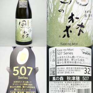 風の森 秋津穂 507 新酒が入荷しました。 バナナとタルトをミックスした品の良いフルーツ香とフワッとした浮遊感のある飲み口で品良くふくらむ素晴らしいお酒です。