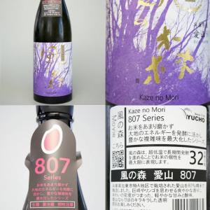 風の森 愛山 807 入荷しました。 マスカットやデラウエアをミックスした果実香で酸が穏やかに広がり甘味は程良くふくらみ品の良い飲み口が素晴らしいお酒です。