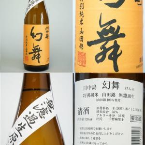 川中島 幻舞 特別純米 山田錦 入荷しました。 ミンティなニュアンスの甘酸っぱい柑橘のフレーバーが広がる素晴らしいお酒です。