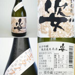 姿 純米吟醸 ヤマタノスガタ 入荷しました。 甘味も酸味も苦味もアルコールもしっかり出した大人の日本酒