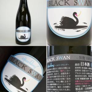 白木久 BLACK SWAN sparkling 入荷しました。 甘酸っぱいプラムのような香りでシュワーッと甘酸っぱく広がりほのかにプラムのフレーバーが立ち上がり爽やかに引いていく素晴らしいお酒です。