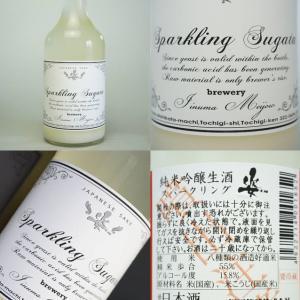 姿 純米吟醸 Sparkling Sugata 白ラベル 入荷しました。 フルーティでクリーミーな品の良い香りとシュワーとした発泡感が程良く口当たりは優しくクリーミーで甘酸っぱい飲み口が素晴らしいお酒です。