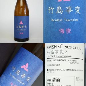 笑四季 竹島事変 入荷しました。 甘くミンティなパインフレーバーがふくらみ優しい飲み口でフィニッシュへ向かう素晴らしい傑作酒です。