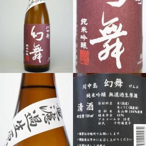 川中島 幻舞 純米吟醸 美山錦 入荷しました。 ミンティな甘味が柑橘の酸を携えて優しくふくらみ穏やかに引いていく素晴らしいお酒です。