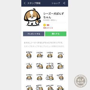 """LINEスタンプ """"ぽんずちゃん"""""""