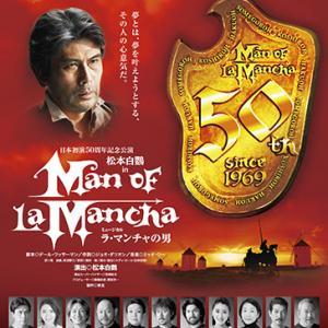 舞台『ラ・マンチャの男』(2019年版)