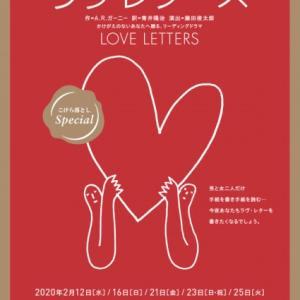 LOVE LETTERS ~こけら落としスペシャル~