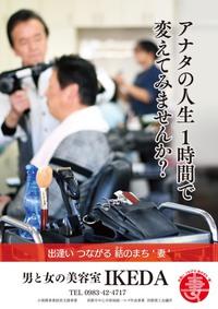 第3回「宮崎KJ・KDを探せ!」参加者募集!