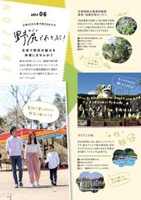 宮崎県小林市の観光パンフレットモデル出演
