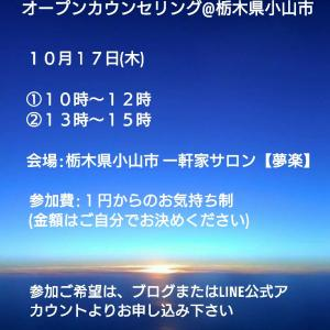 【ドタ参加OK】明日10/17 オープンカウンセリング@栃木県小山市