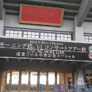 モーニング娘。'14 秋ツアー日本武道館(10/1)