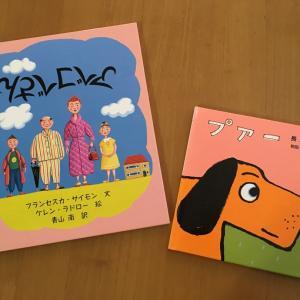 朝読5年生『アベコベさん』『プァー』