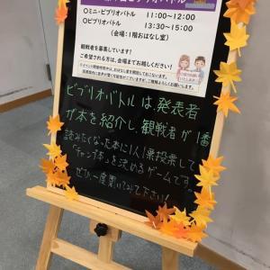 小学生 ミニ・ビブリオバトル @ 橿原市立図書館
