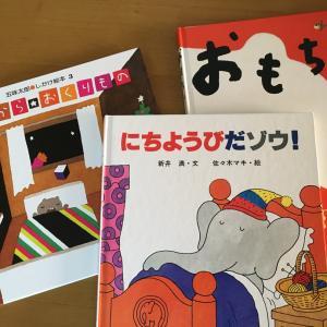 朝読1年生 『にちようびだゾウ!』『まどから★おくりもの』『おもち!』
