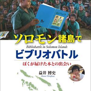 ソロモン諸島でビブリオバトルの本が出るそうです!