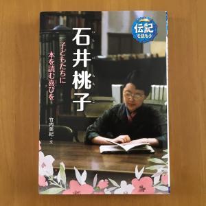 【1日1冊チャレンジ 16日目】『伝記を読もう 石井桃子』