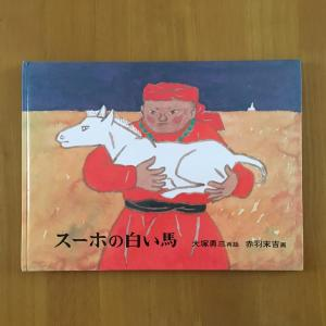〈No.57〉『スーホの白い馬』