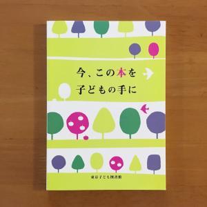 〈N0.87〉『今、この本を子どもの手に』