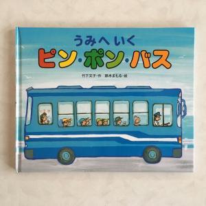 〈No.141〉『うみへいく ピン・ポン・バス』