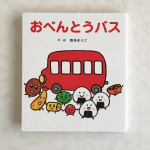 〈No.142〉『おべんとうバス』