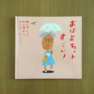 〈No.150〉『おばあちゃん すごい!』