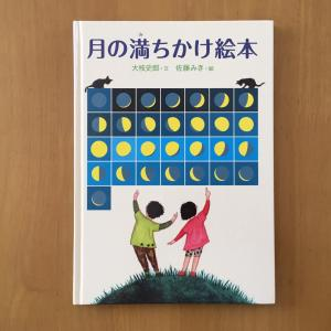 〈No.171〉『月の満ちかけ絵本』