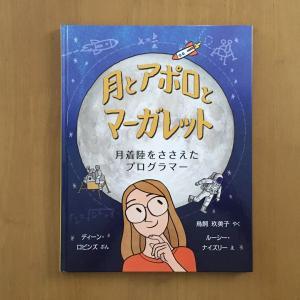 〈No.173〉『月とアポロとマーガレット 月着陸をささえたプログラマー』