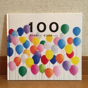 #178 『100』