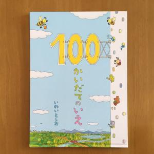 # 179 『100かいだてのいえ』