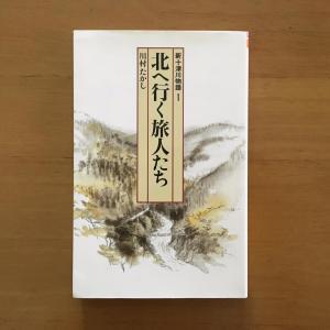 #209 『新十津川物語1 北へ行く旅人たち』