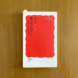 #439 『本へのとびら―岩波少年文庫を語る』
