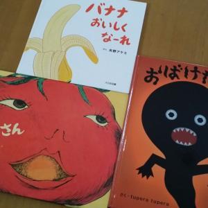 朝読2年生『トマトさん』『バナナおいしくなーれ』『おばけだじょ』