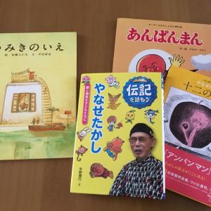 朝読6年生 『つみきのいえ』『あんぱんまん』『十二の真珠』『伝記を読もう やなせたかし』