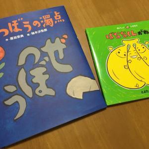 朝読6年生『ぜつぼうの濁点』『バナナさんがね‥』