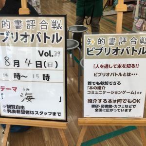 ビブリオバトルvol.40 in 三洋堂書店橿原神宮店